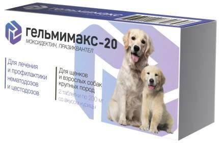 Антигельминтик API-SAN Гельмимакс-20 для щенков и собак крупных пород 2 таб. по 200мг