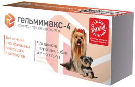 Антигельминтик Гельмимакс-4 120 мг для щенков и взрослых собак мелких пород Api-San, 2таб