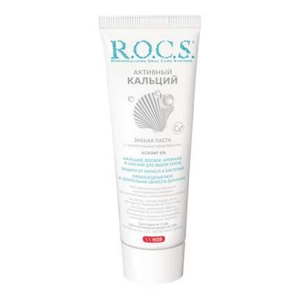 Зубная паста R.O.C.S. Активный кальций 94 гр