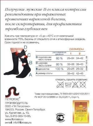 Гольфы мужские антиварикозные Filorosso Terapia 70 den 2 класс черный р 2
