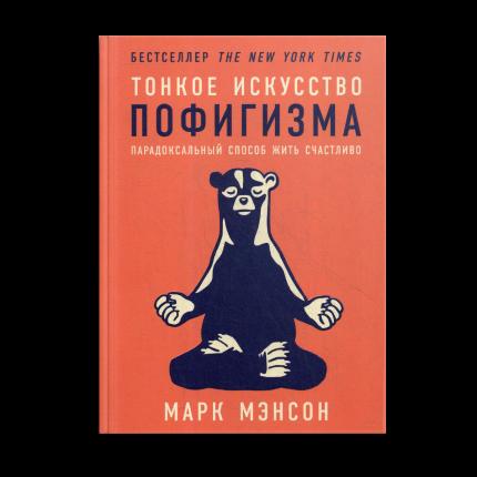 Книга Тонкое Искусство пофигизма
