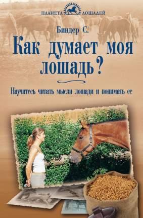 Книга Как думает моя лошадь? научитесь читать мысли лошади и понимать ее