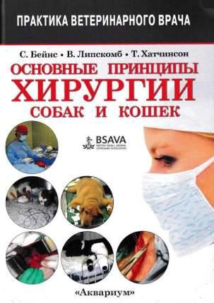 Основные принципы хирургии собак и кошек