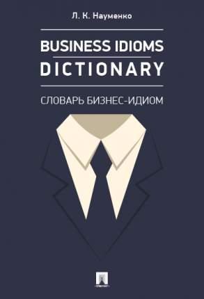 Business Idioms Dictionary: словарь бизнес-идиом