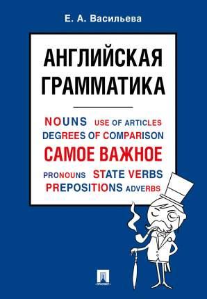 Английская грамматика. Самое важное. Учебное пособие (мини)