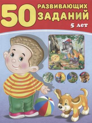50 Развивающих Заданий. 5 лет