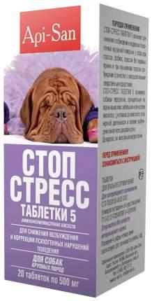 Стоп-Стресс таблетки для собак крупных пород от 30 кг 500 мг Api-San, 20 шт