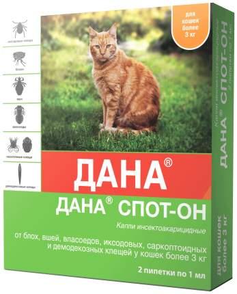 Капли для кошек против блох, власоедов, вшей, клещей Api-San Дана, от 3 кг, 2 пипетки, 1мл