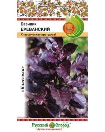 Семена зелени и пряностей Русский огород 308004 Базилик Ереванский 0,5 г