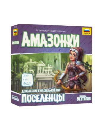 Настольная игра ZVEZDA Амазонки Поселенцы