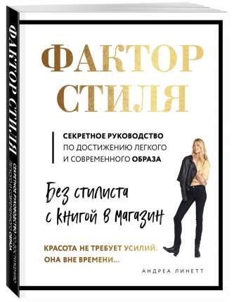 Книга Фактор стиля. Секретное руководство по достижению легкого и современного стиля.