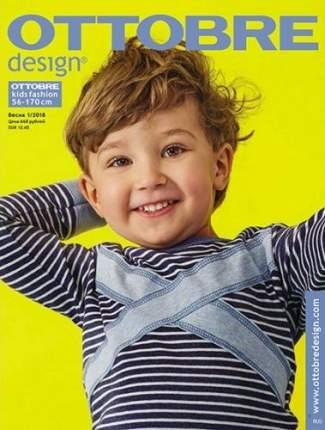 Журнал OTTOBRE design® Kids 1/2018