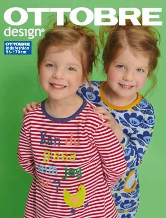 Журнал OTTOBRE design® Kids 1/2016