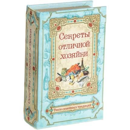 """Сейф-книга """"Секреты отличной хозяйки"""", обтянута шёлком Sima-Land"""