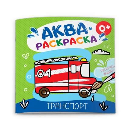 """Раскраска водная """"Аквараскраска"""" для детей арт. 53516 Феникс+"""