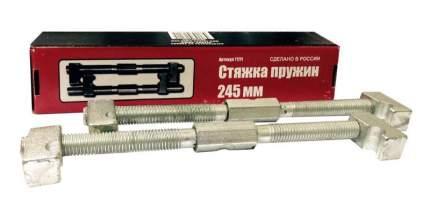Инструмент Стяжка пружин Сервис ключ 245мм 71771