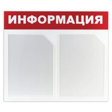 "Доска-стенд  Brauberg ""Информация"" (50х43 см) А4 2 плоских кармана"