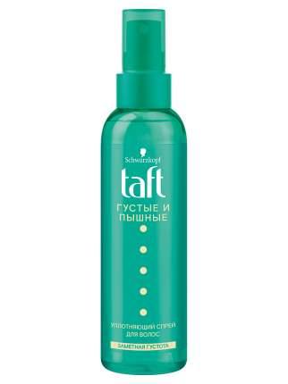 Уплотняющий спрей для укладки волос Taft Густые и пышные, заметная густота, 150 мл
