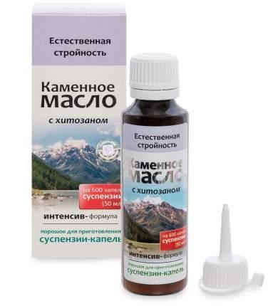 Суспензия - капли Каменное масло с хитозаном. Естественная стройность 3,0 г