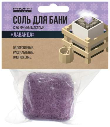 Соль для бани Proffi PS0550 с маслом лаванды