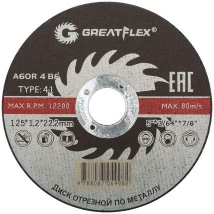 Диск отрезной по металлу Greatflex T41-125 х 1,6 х 22.2 мм, класс Master
