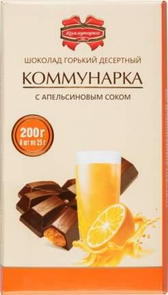 Шоколад горький Коммунарка десертный с апельсиновым соком 200 г