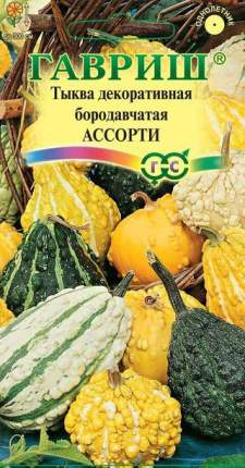 Семена декоративных овощей Гавриш Тыква декоративная Ассорти 10 шт. по 0,5 г