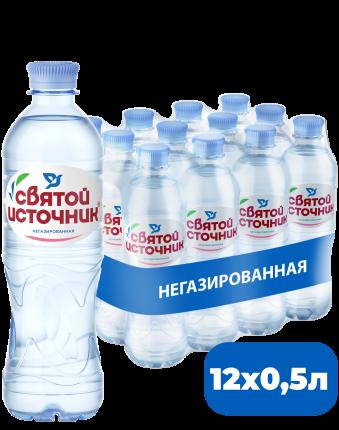 Вода Святой Источник питьевая негазированная 0.5 л пэт 12 штук