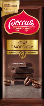 Шоколад молочный Россия - щедрая душа кофе с молоком 90 г