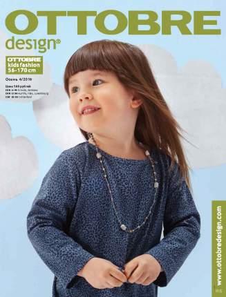 Журнал OTTOBRE design® Kids 4/2016