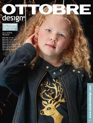 Журнал OTTOBRE design® Kids 6/2016