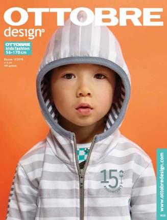 Журнал OTTOBRE design® Kids 1/2015