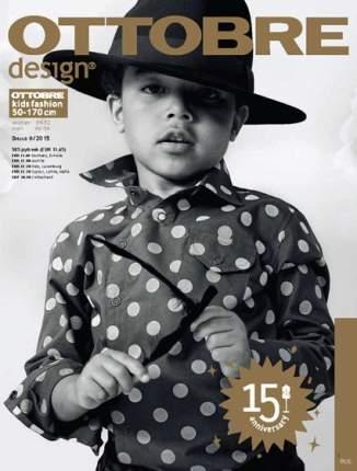 Журнал OTTOBRE design® Kids 6/2015