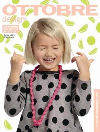 Журнал OTTOBRE design® Kids 1/2014