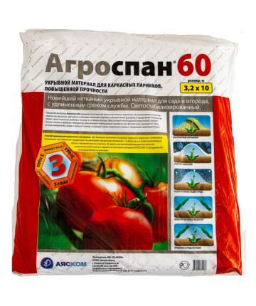 Укрывной материал Аяском 1060 Агроспан 60 (3,2х10)