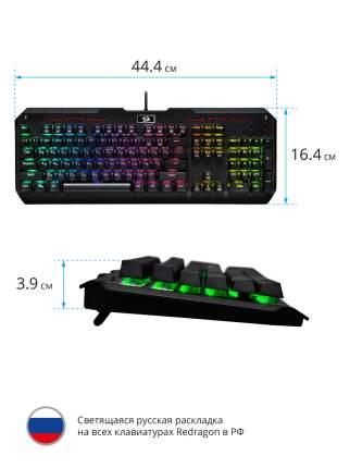 Игровая клавиатура Redragon Varuna Black