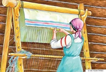 Книга Как наши предки шили одежду