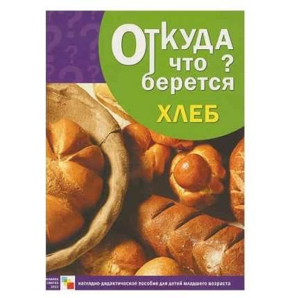 Книга Откуда что берется. Хлеб