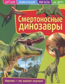 Детская Энциклопедия. Смертоносные Динозавры. Развивающая книга