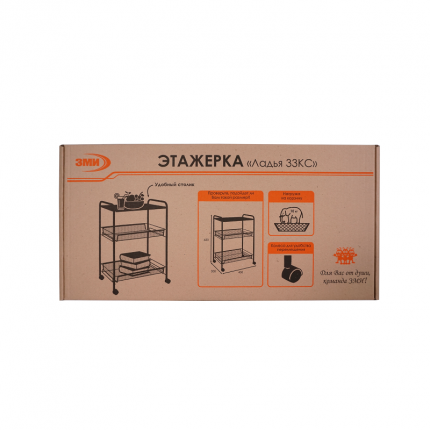 Этажерка - стеллаж 3-х ярусная. Полка органайзер для ванной и кухни ЗМИ Ладья 33 КС, серый