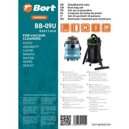 Комплект мешков пылесборных для пылесоса Bort BB-09U
