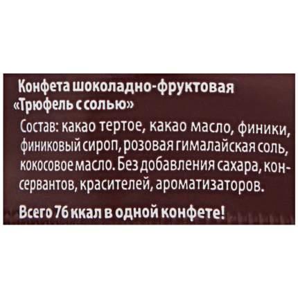 Конфета Raw Life трюфель с солью 18 г