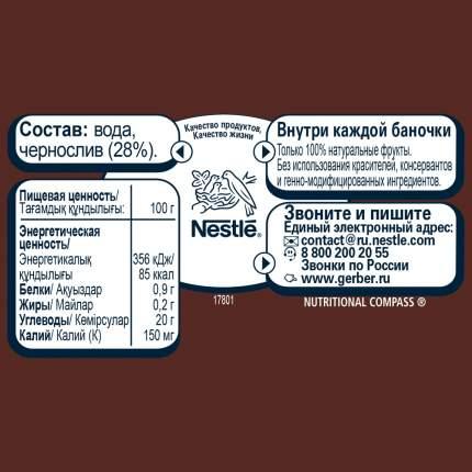 Пюре фруктовое Gerber Чернослив с 4 мес. 80 г