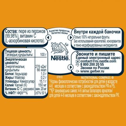 Пюре фруктовое Gerber Персик с 4 мес. 80 г