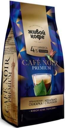 """Живой кофе """"Cafe Noir Premium"""", молотый, 200 гр"""
