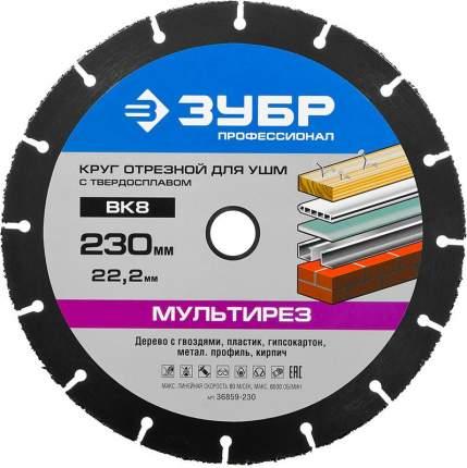 Пильный диск  ЗУБР Ф230х22мм  зуб. (36859-230)