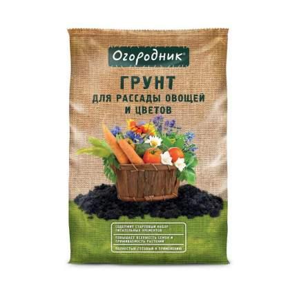 Грунт для рассады, овощей Огородник Of000080690 9 л