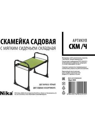 Садовая скамейка Nika СКМ/Ч СКМ/Ч черный