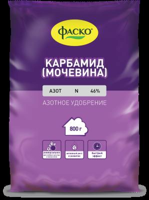 Минеральное удобрение азотное Фаско Карбамид 106 0,8 кг