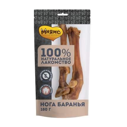 Лакомство для собак Мнямс, нога баранина, 180г